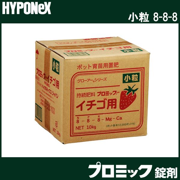 【小粒 8-8-8】 プロミック錠剤 イチゴ いちご 苺 用 10kg 【 置き肥 ハイポネックス HYPONeX 】 タ種 【代引不可】