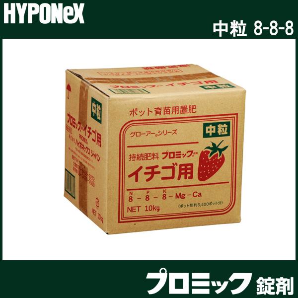 【個人宅配送不可】 【中粒 8-8-8】 プロミック錠剤 イチゴ いちご 苺 用 10kg 【 置き肥 ハイポネックス HYPONeX 】 タ種 【代引不可】