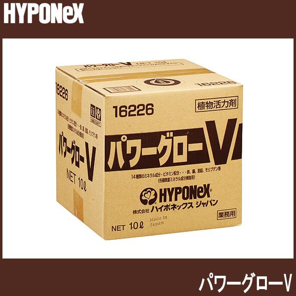 【個人宅配送不可】 植物活力剤 パワーグローV 10L 【ハイポネックス】 タ種【代引不可】