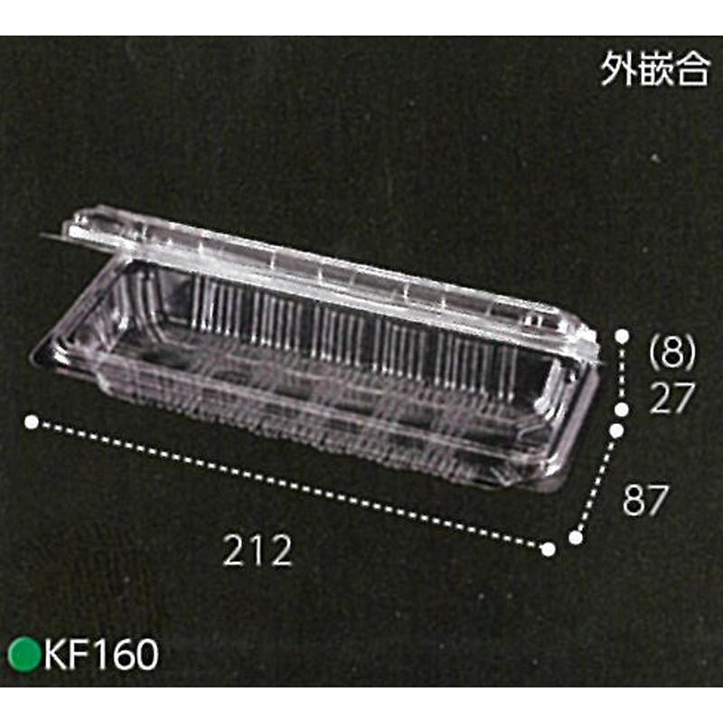 【1200枚】 KF160 透明 212×87×高35(27+8)mm CP003490 OPS ハーブ 青果物容器 エフピコチューパ カ施【代引不可】