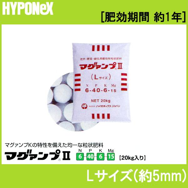【個人宅配送不可】 マグァンプ II Lサイズ 20kg 入 【 ハイポネックス 肥料 】 [肥効期間 約1年] 緩行性肥料 マグアンプ タ種【代引不可】