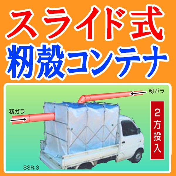 スライド式 もみがらコンテナ 普通トラック 5反 スライドX SSR-5 笹川農機 もみ殻コンテナ 籾殻コンテナ 【代引不可】
