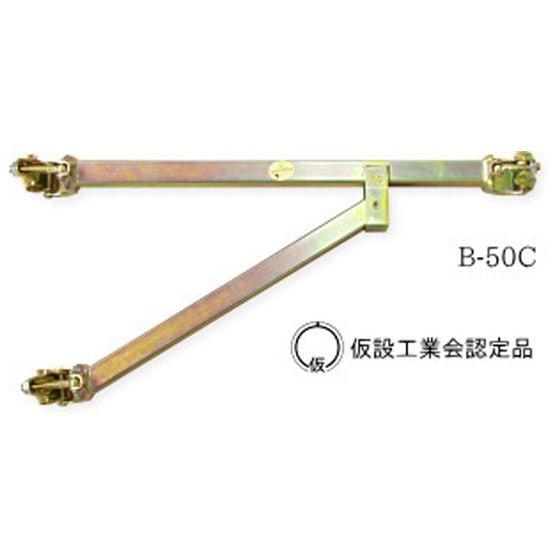 【5本】伊藤製作所 123 兼用ブラケット B-50C φ 42.7 / 48.6 用 単管用 簡易足場に アミD