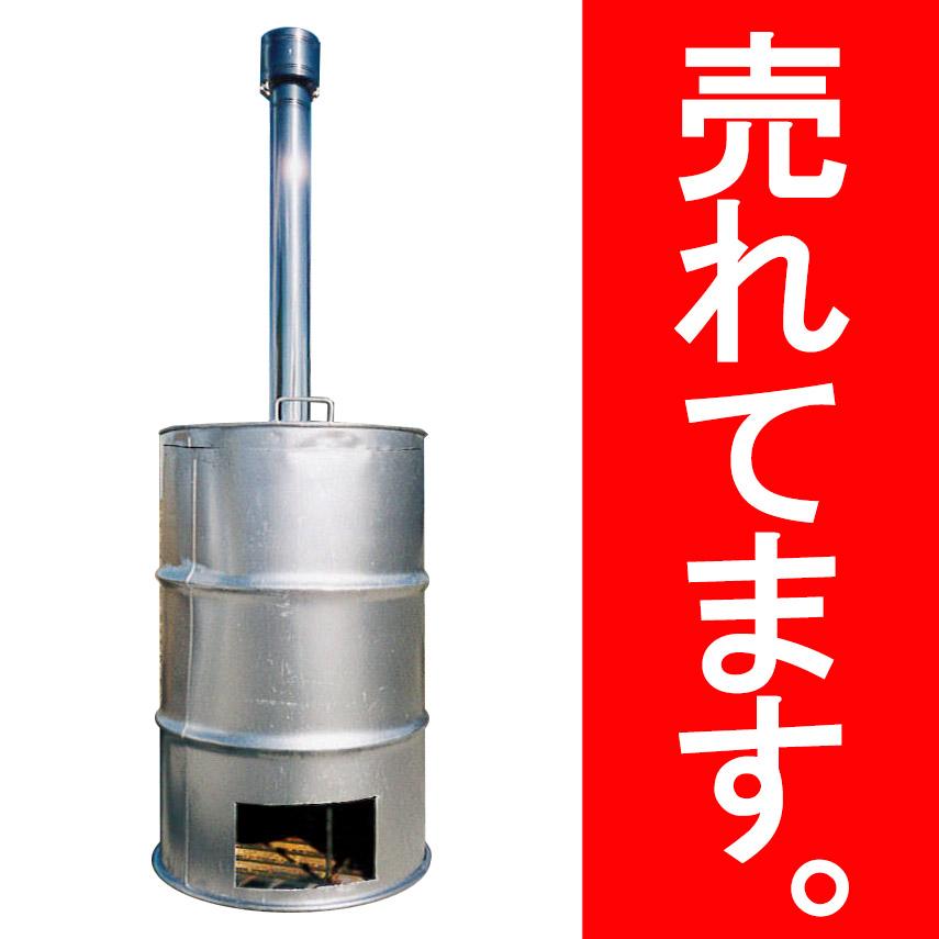 【塗装有】 シルバー ドラム缶焼却炉 煙突付 200L 焼却炉 納期2週間 ミY【代引不可】