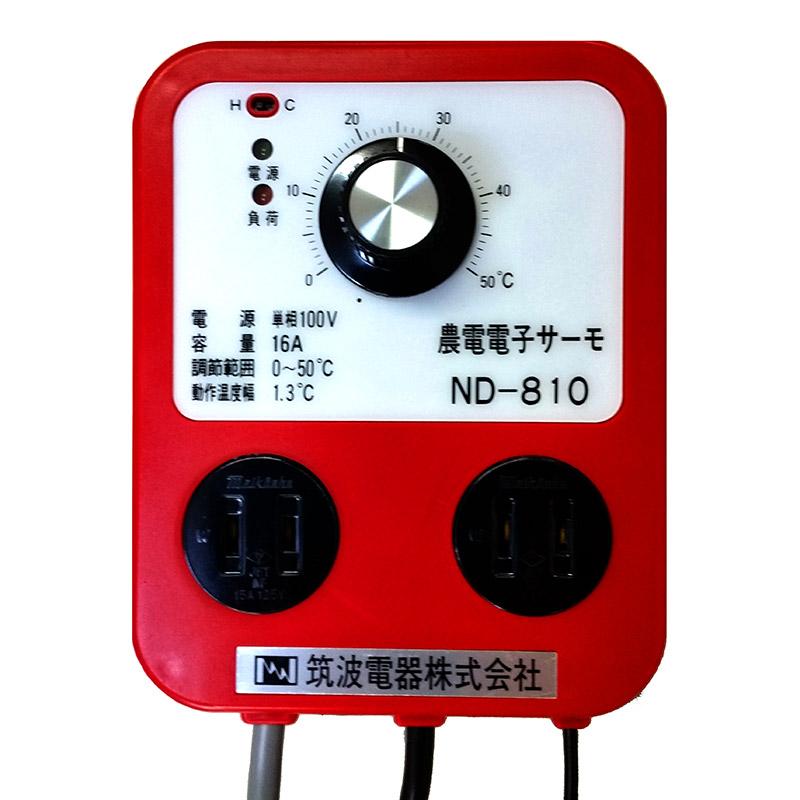 農電サーモ ND-810 家庭用100v 1500w 1.5kw コンセント2個 感温線5m 暖/冷兼用 接点出力有 農電電子サーモ 農業用 タ種DPZZ