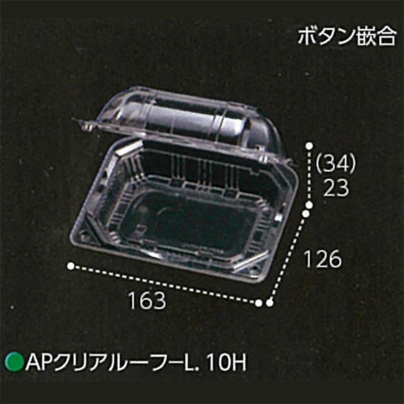 【800枚】 AP-クリアルーフ L 10穴 透明 163×126×高57(23+34)mm CP003735 A-PET アメリカンチェリー 青果物容器 エフピコチューパ カ施【代引不可】