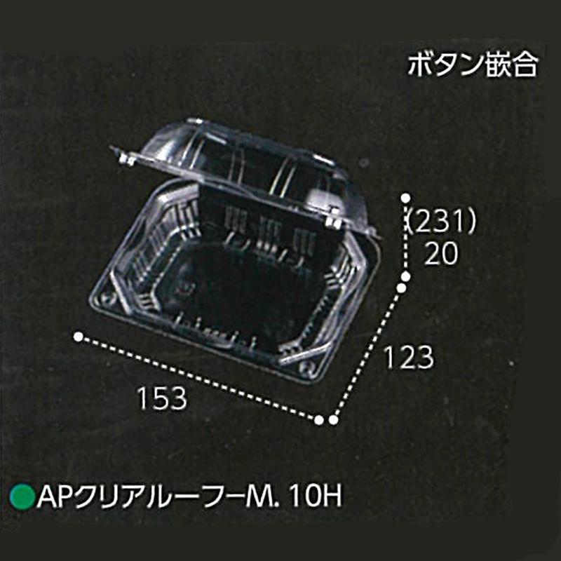 900枚 AP-クリアルーフM 10穴 透明 153×123×高51(20+31)mm CP003715 A-PET ミニトマト アメリカンチェリー 青果物容器 エフピコチューパ カ施 代引不可