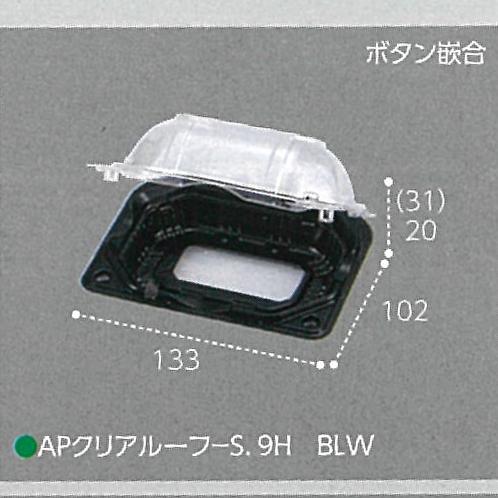 【1200枚】 AP-クリアルーフ S.9H BLW.2C 底黒・蓋透明 133×102×51mm ミニトマト アメリカンチェリー 用 容器 CP003721 エフピコチューパ カ施【代引不可】