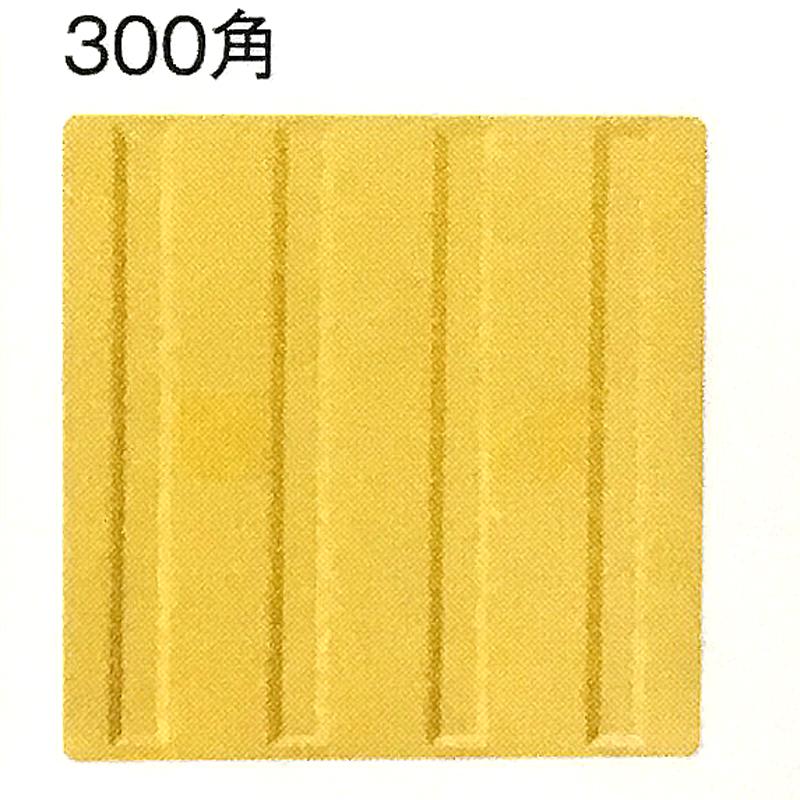 【20枚セット】 エコ 点字 パネル 300角 ラインタイプ 黄 エコマーク認定 コT 【代引不可】