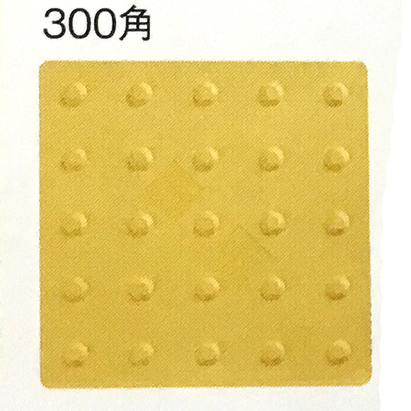 【20枚セット】 エコ 点字 パネル 300角 ポイントタイプ 黄 エコマーク認定 コT 【代引不可】