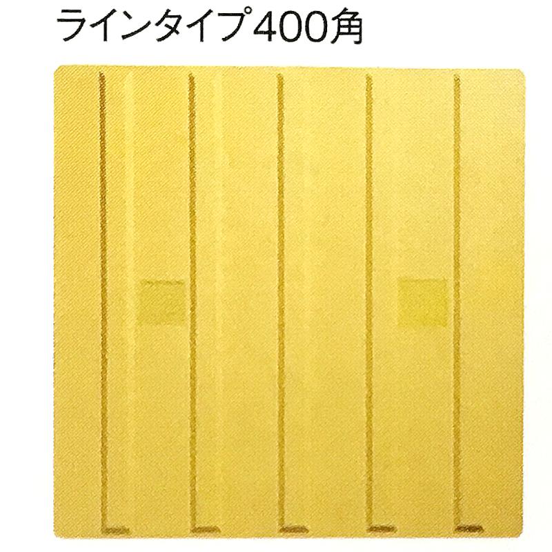 【15枚セット】 エコ 点字 パネル 400角 ラインタイプ 黄 エコマーク認定 コT 【代引不可】