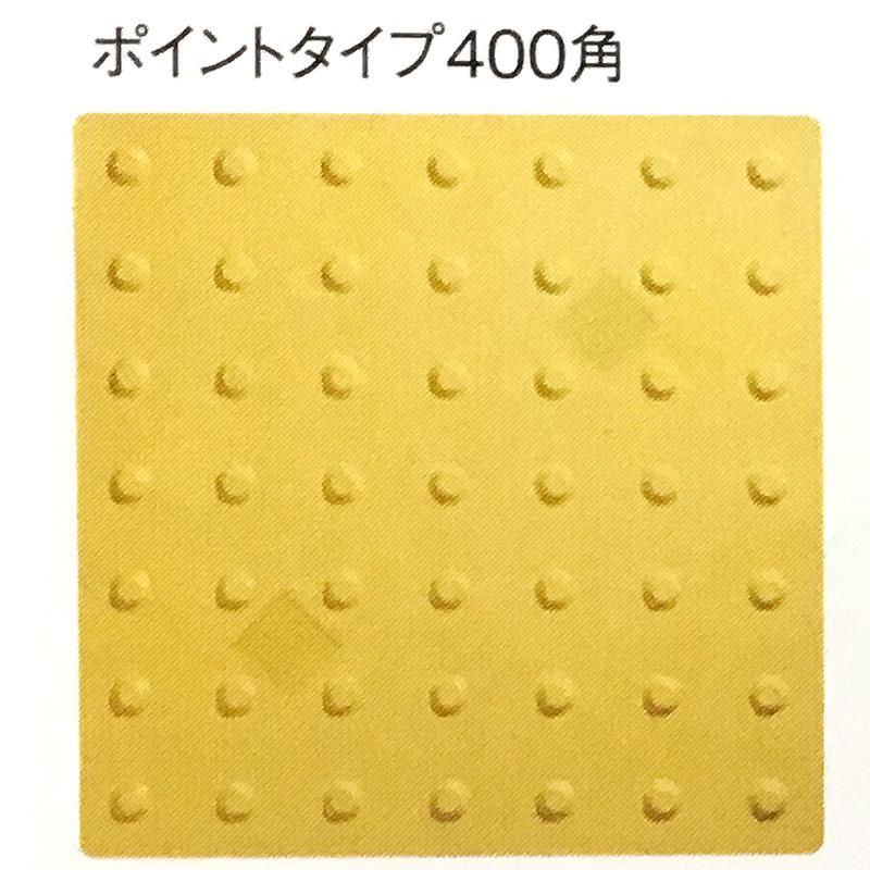【15枚セット】 エコ 点字 パネル 400角 ポイントタイプ 黄 エコマーク認定 コT 【代引不可】