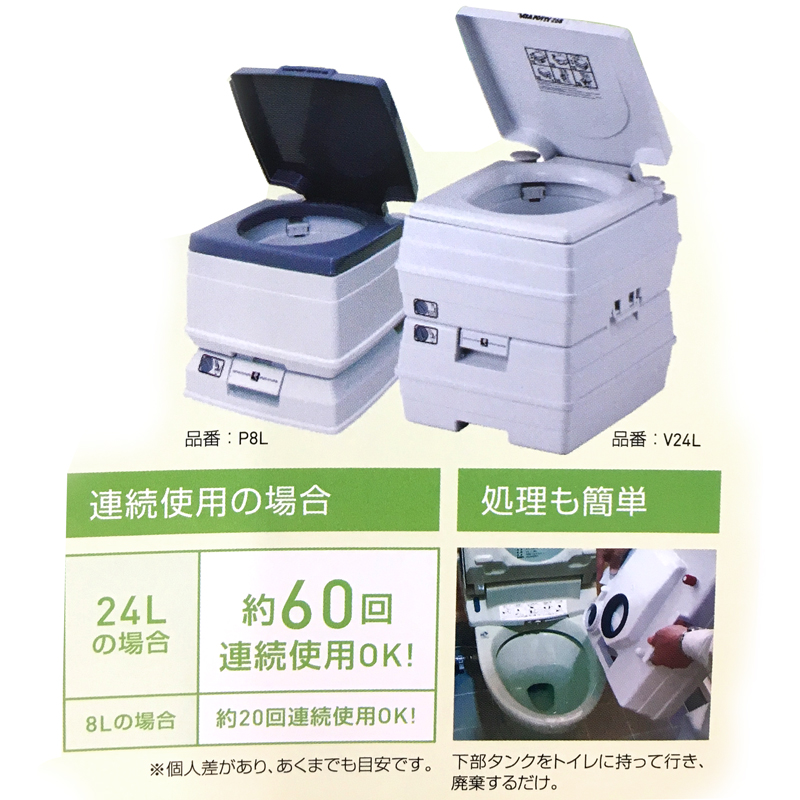 ポータブル 水洗 トイレ V24L 建築 建設 アクト石原 共B 【代引不可】
