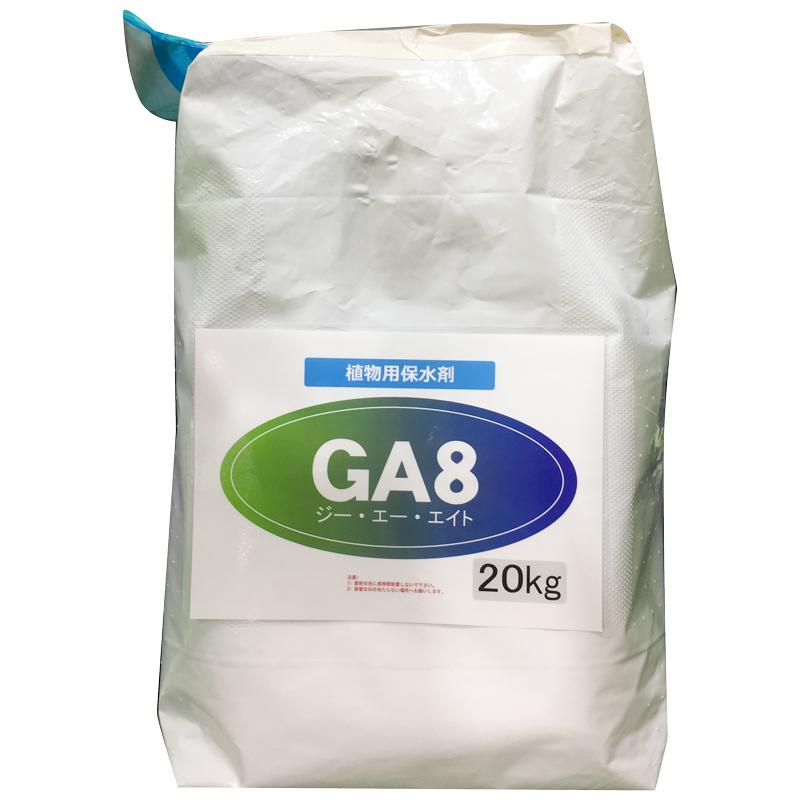 植物用保水ポリマー GA8 20kg 水分 養分 吸収 蓄積 保水 清水 代引不可