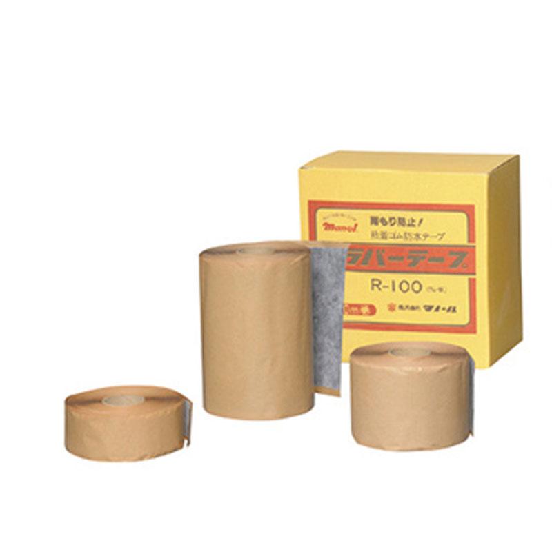 ラバーテープ R-200 20cm x 20 m 防水 テープ マノール 共B 【代引不可】