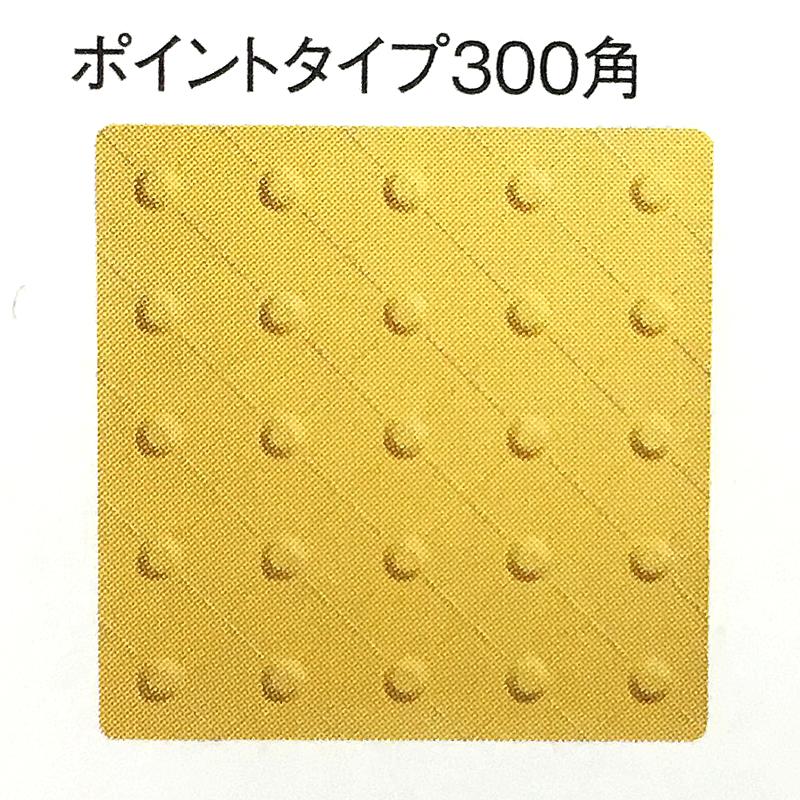 【20枚セット】 点字 パネル ラバー 300角 ラインタイプ 黄 コT 【代引不可】