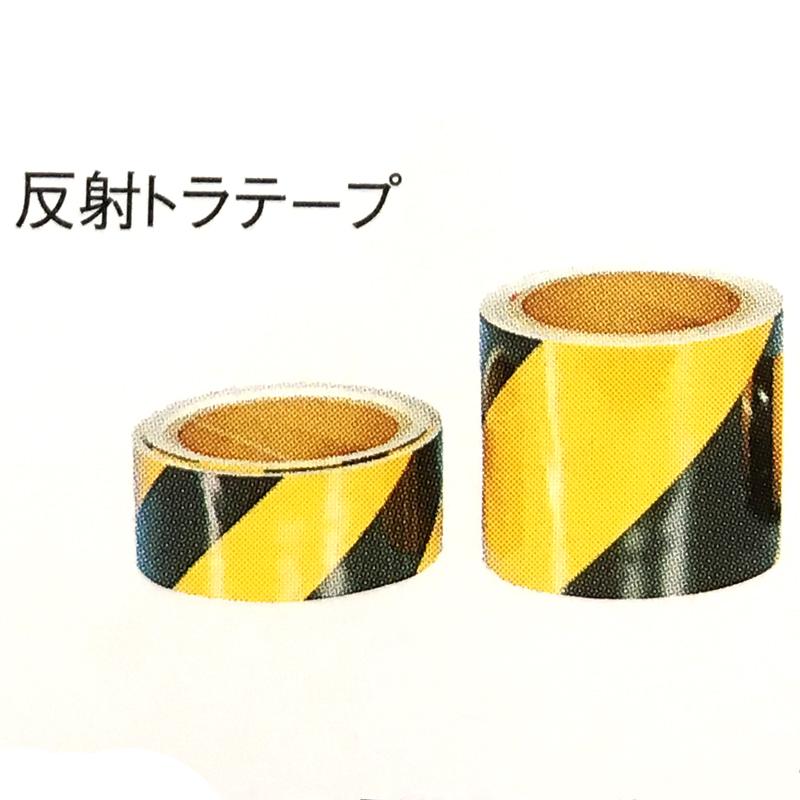 【24巻入】 危険箇所 区分け 反射トラ テープ 45W x 10M コT 【代引不可】