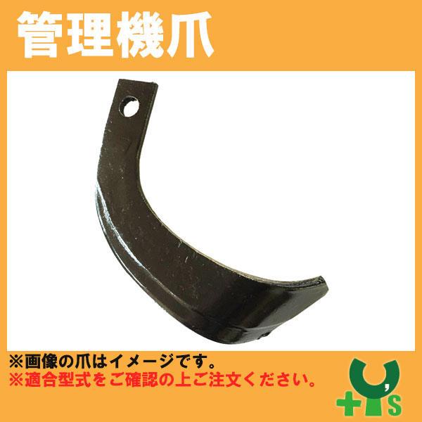 V爪 イセキ 管理機 爪 18-319 12本組 【日本製】清製D