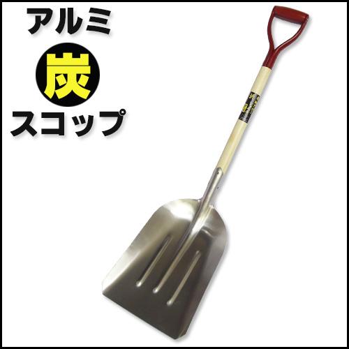 【12本】 雪かきスコップ (アルミ炭スコップ ) 12本1ケースでの販売 シN直