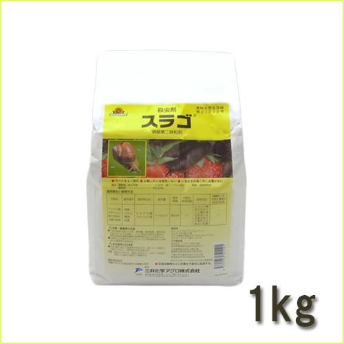 【5個】 殺虫剤 スラゴ 粒剤 1kg ナメクジ 駆除 三井 農薬 イN【代引不可】
