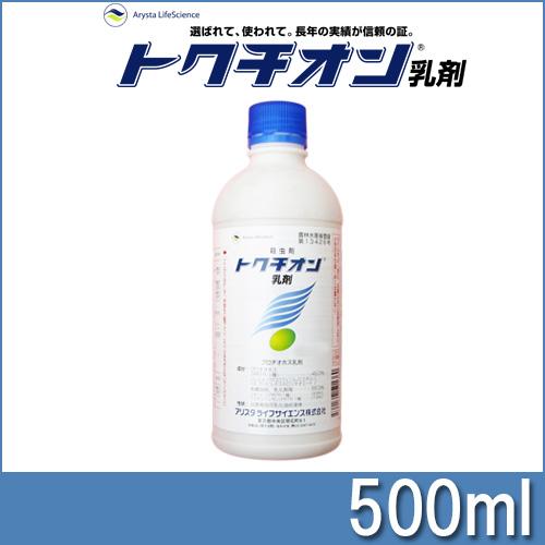 【5個】 殺虫剤 トクチオン乳剤 500ml アリスタライフ 農薬 イN【代引不可】