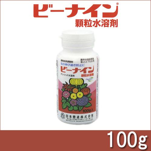 【5個】 植物成長調整剤 ビーナイン顆粒水溶剤 100g 日曹 農薬 イN【代引不可】