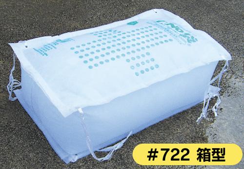 丸和ケミカル 土No袋 #722 箱型 50枚入 【緊急 水害対策 土のう袋】 シB【代引不可】