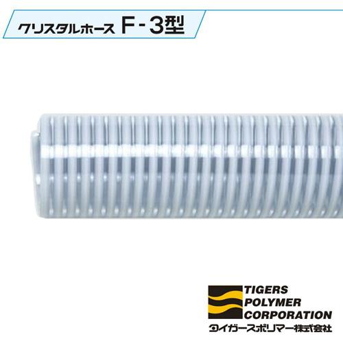 【5m単位カット (数量1=5m)】 F-3型 直径 150mm サクションホース クリスタルホース タイガースポリマー シBD