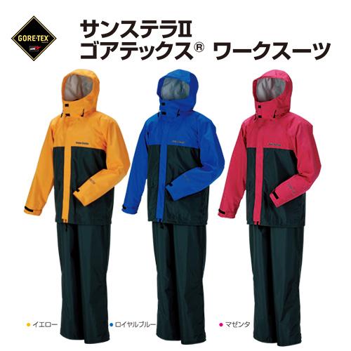 【在庫限り】 サンステラ2 ゴアテックス ワークスーツ 上下セット 【黄色】【3L】