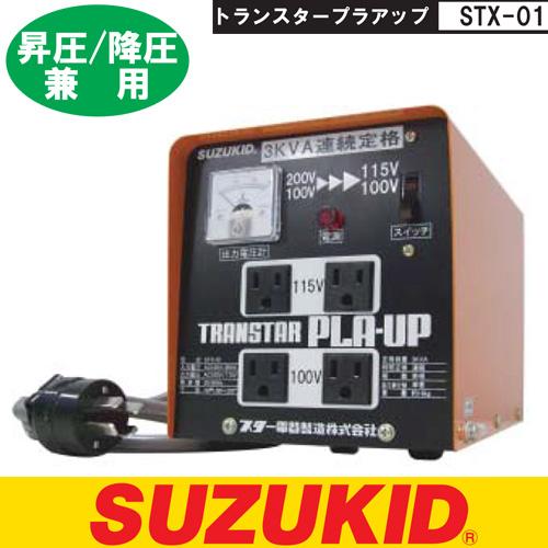 スズキッド 昇圧・降圧兼用 ポータブル変圧器 トランスタープラアップ STX-01 カSD