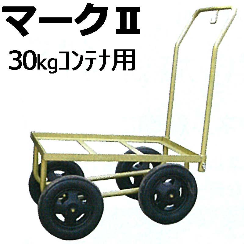 マークII 30kg コンテナ用 ハウスカー マーク2 槍木産業 うつぎ産業 カ施【代引不可】