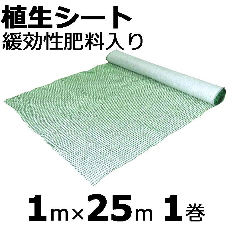 【本州限定販売】 植生シート 緩効性肥料入 1×25m 金目串付き 緑化資材 植生 シート 法面 のり面 新日本緑化 共B【代引不可】