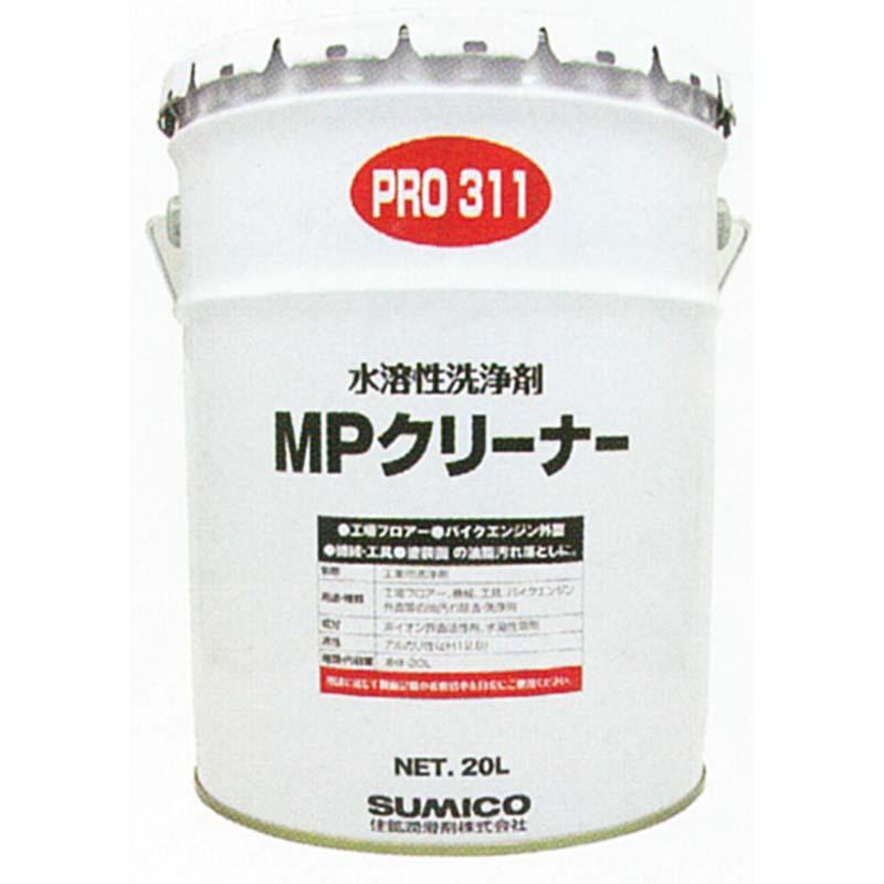 個人宅配送不可 エンジン 農機具 用 洗浄剤 MPクリーナー PRO311 20L 多目的工業用洗浄剤 住鉱潤滑剤 (SUMICO) オK 代引不可