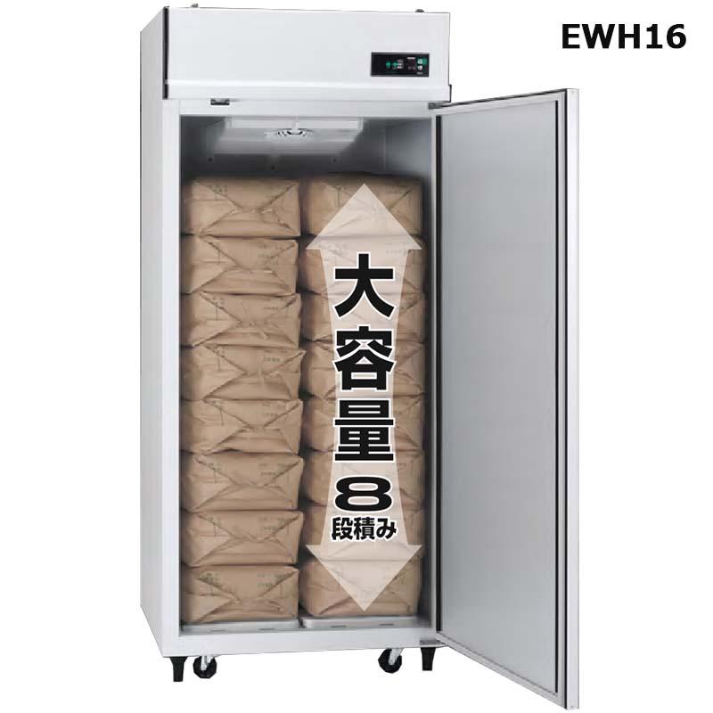 北海道配送不可 うれっこ 熟庫 玄米保冷庫 アルインコ EWH-16 送料・設置費込 玄米30kg/16袋用 アR 代引不可