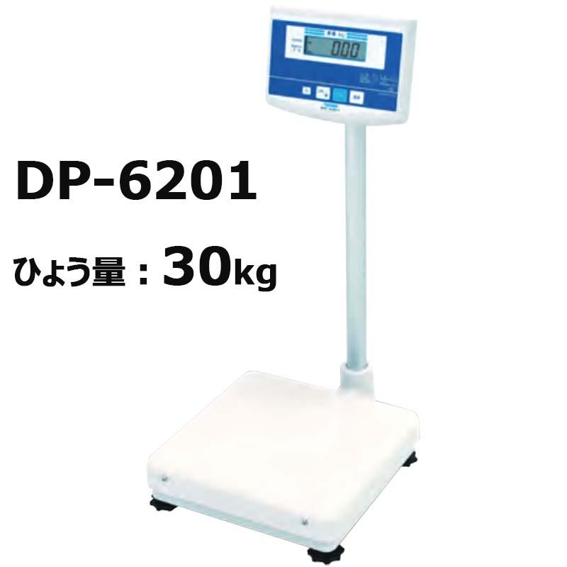 汎用型 デジタル 台はかり DP-6201K-30 ひょう量30kg 検定品 大和製衡 ヤマト 高K【代引き不可】