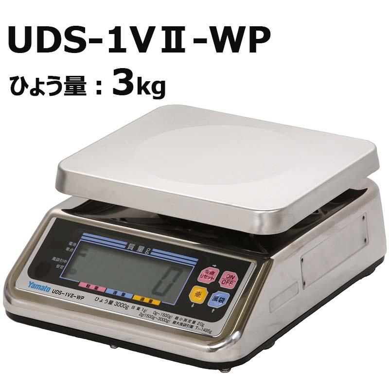 防水型 デジタル 上皿はかり UDS-1V2-WP-3 ひょう量3kg 検定品 大和製衡 ヤマト 高K【代引き不可】