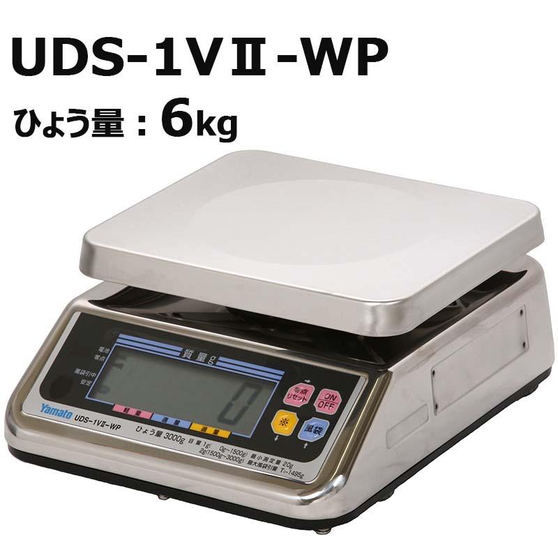 防水型 デジタル 上皿はかり UDS-1V2-WP-6 ひょう量6kg 検定品 大和製衡 ヤマト 高K【代引き不可】