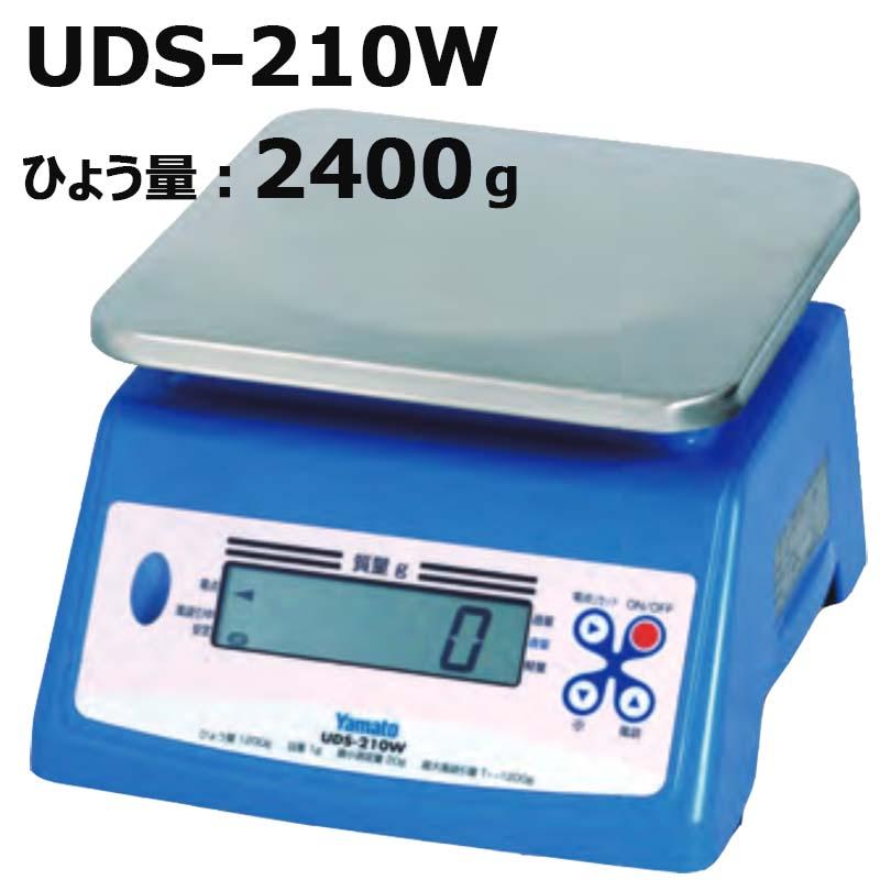 防水型 デジタル 上皿はかり UDS-210W-2400G ひょう量2400g 検定品 大和製衡 ヤマト 高K【代引き不可】