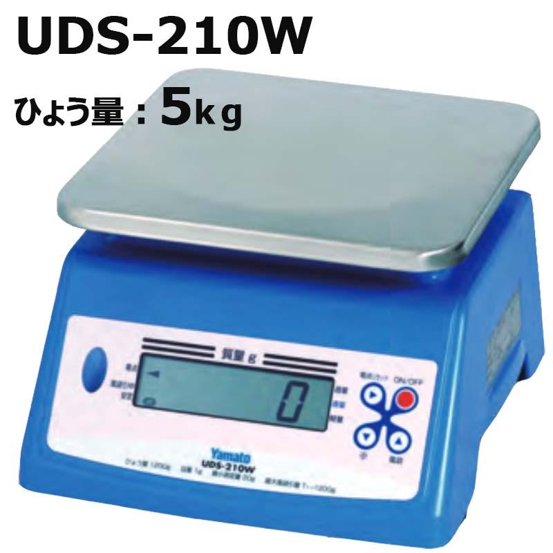防水型 デジタル 上皿はかり UDS-210W-5K ひょう量5kg 検定品 大和製衡 ヤマト 高K【代引き不可】