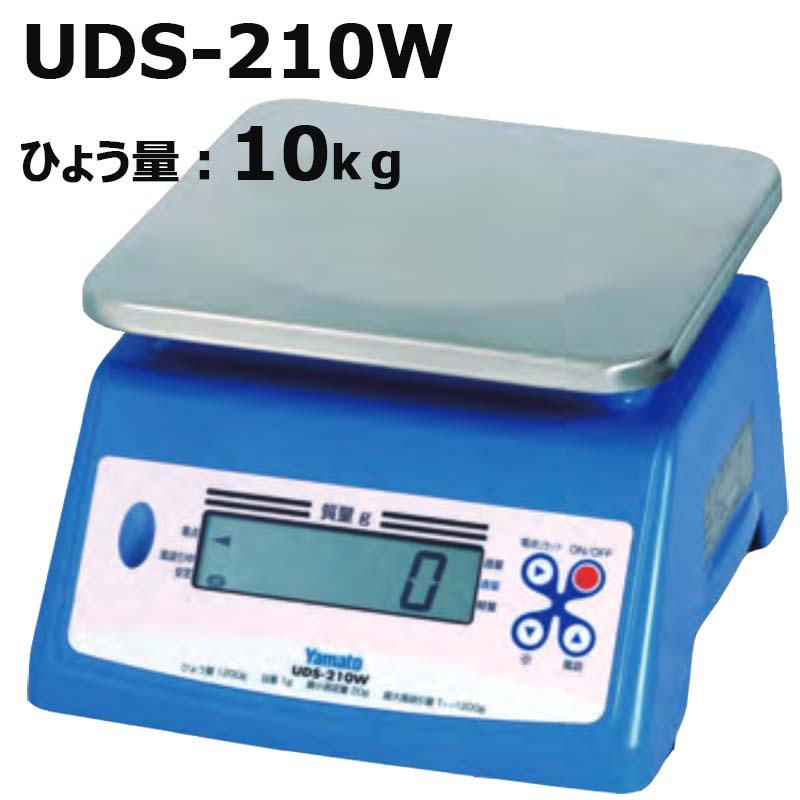 防水型 デジタル 上皿はかり UDS-210W-10K ひょう量10kg 検定品 大和製衡 ヤマト 高K【代引き不可】