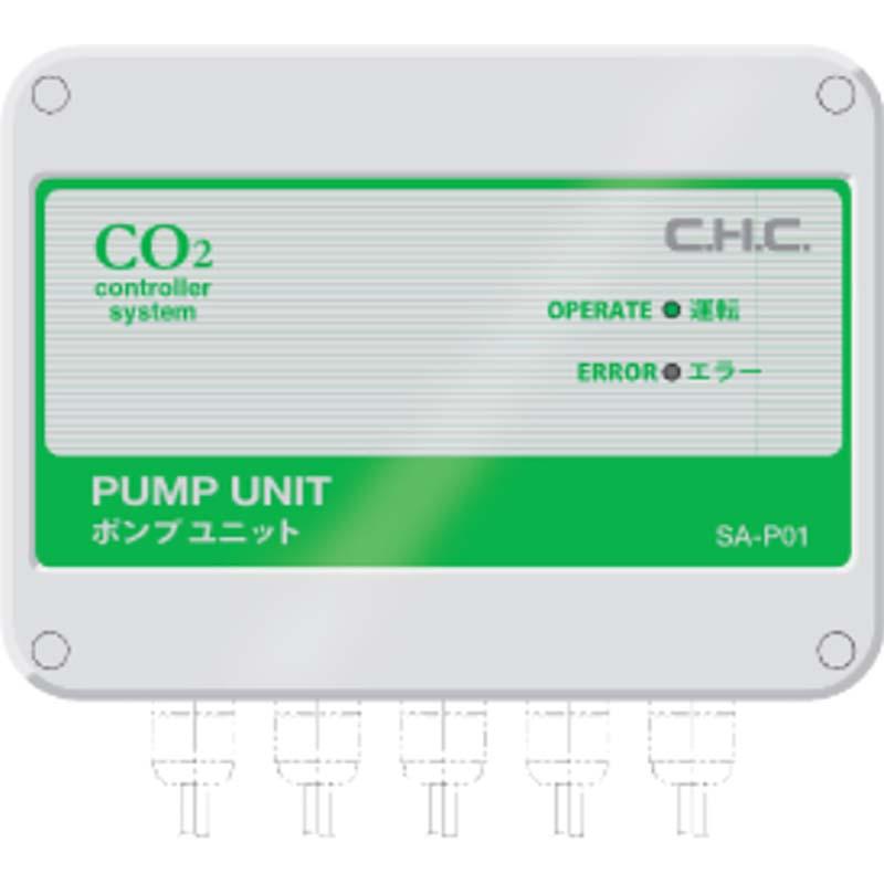 CO2 ポンプユニット SA-P01 施設園芸用 二酸化炭素 ハウス 温室 CHC シー・エイチ・シー カ施 【代引不可】