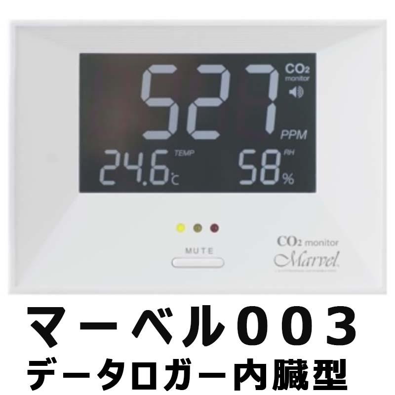CO2 モニター マーベル 003 データロガー 内蔵 家庭 事務所 農業ハウス 用 二酸化炭素 CHC シー・エイチ・シー カ施 【代引不可】