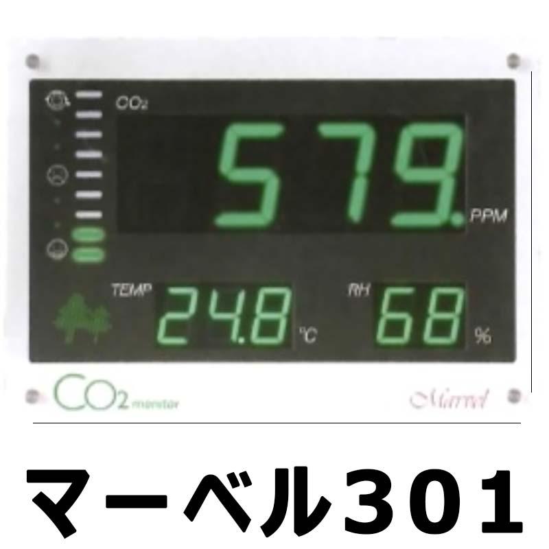 CO2 モニター マーベル301 公共施設 等 屋外 用 二酸化炭素 CHC シー・エイチ・シー カ施 【代引不可】