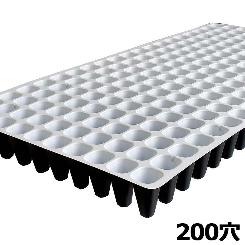 【100枚入り】 プラグトレイ 白黒 200穴 10×20列 30×59cm 200(W) セルトレイ 自動播種機械用 日A【代引不可】