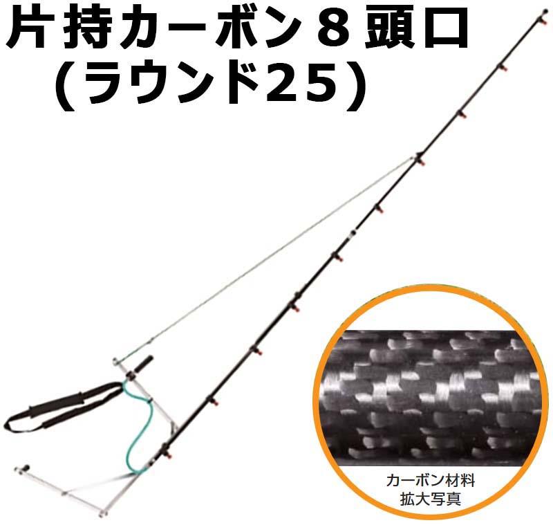 片持 カーボン 噴口 片持 カーボン 8頭口 ( ラウンド 25 ) ( G1/4 ) (152159) ヤマホ 工業 防J 【代引不可】