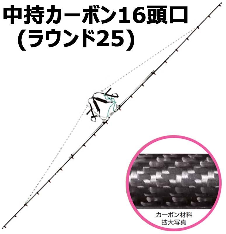 中持 カーボン 噴口 中持 カーボン 16頭口 ( ラウンド 25 ) ( G3/8 ) (152162) ヤマホ 工業 防J 【代引不可】