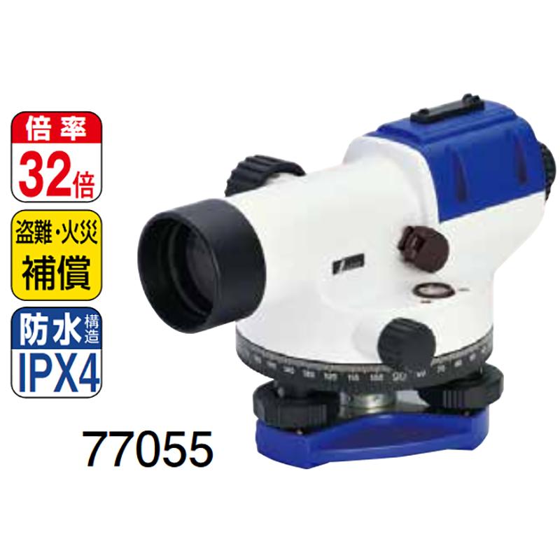【大型配送】オートレベル SA-32A 球面脚頭式三脚付 77055 シンワ測定 H