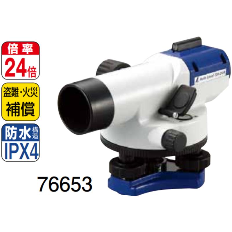 【大型配送】オートレベル SA-24A 球面脚頭式三脚付 76653 シンワ測定 H