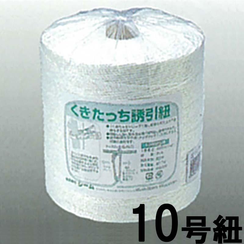 【8巻】 くきたっち誘引紐 10号 900m YH-KU10 シーム カ施 【代引不可】