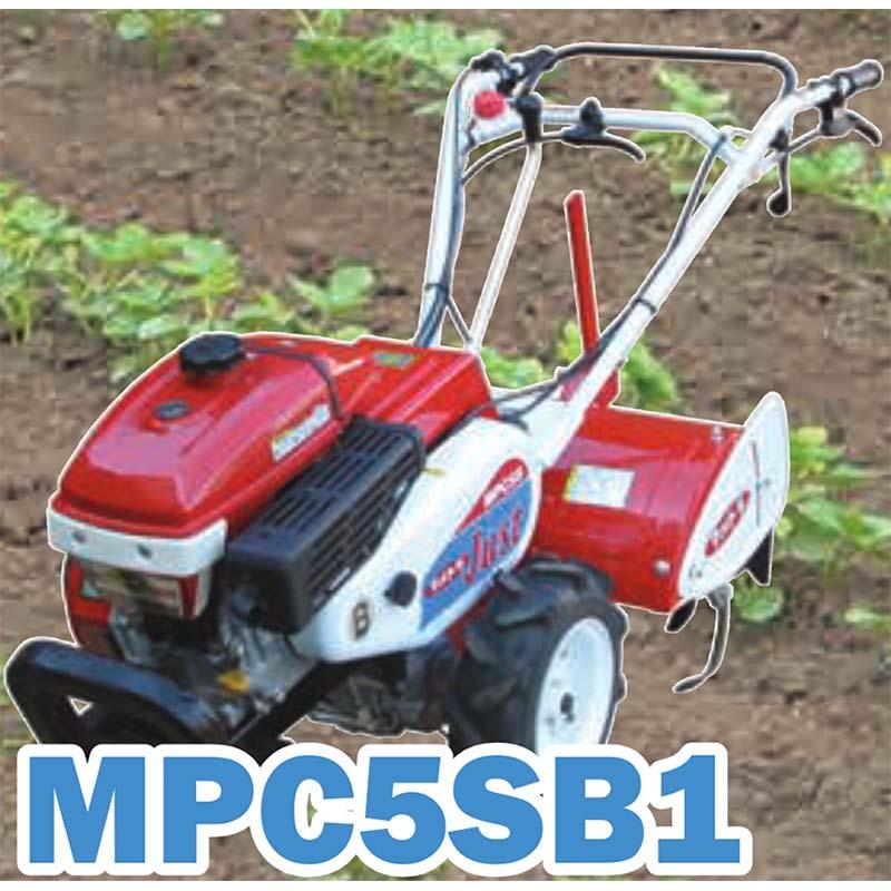 【個人宅不可】【北海道お届け不可】 マメトラ カルチシリーズ MPC5SB1 耕運機 トラクター 管理機 D【代引不可】